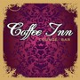 Coffee Inn (Кофе Инн)